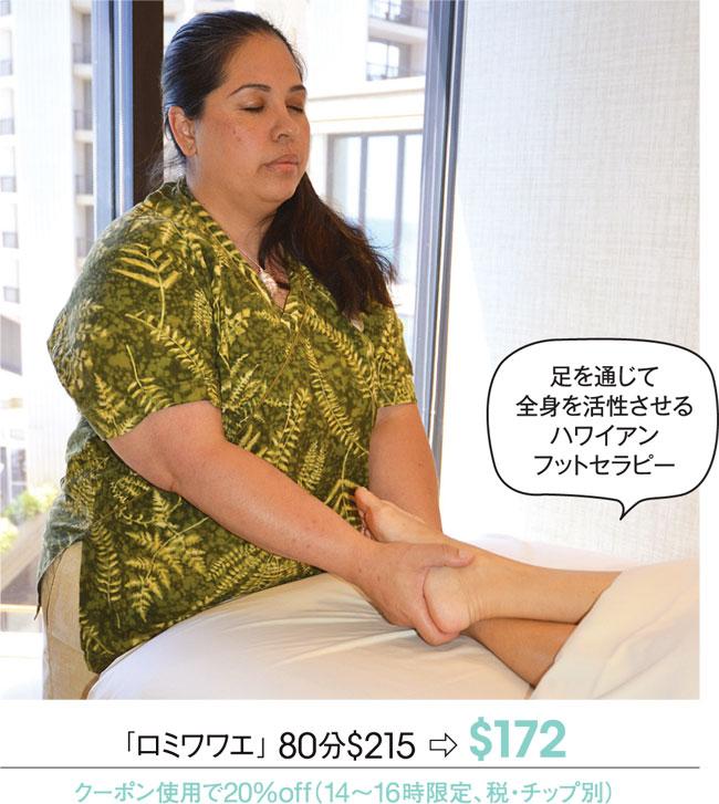 ハワイのナ・ホオラ・スパ(ナ・ホオラ・スパ)