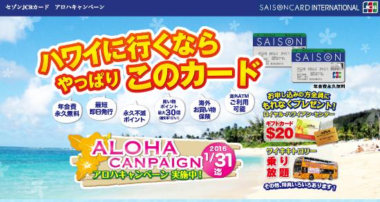 セゾンJCBカード アロハキャンペーン