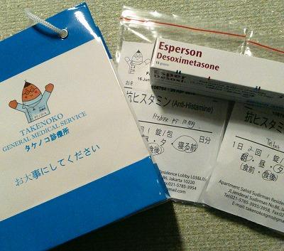 処方された薬は可愛い紙袋に入って渡されます