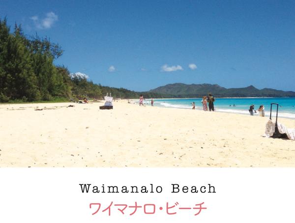 ワイマナロビーチ