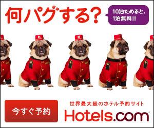 何パグする?hotels.com